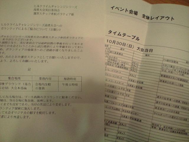 いよいよヒルクライムチャレンジシリーズ本番!